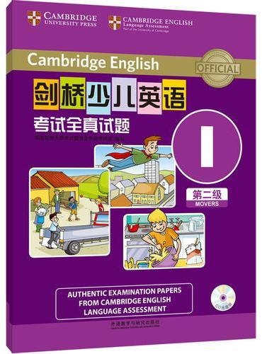 剑桥少儿英语考试全真试题第二级I(CD光盘版)