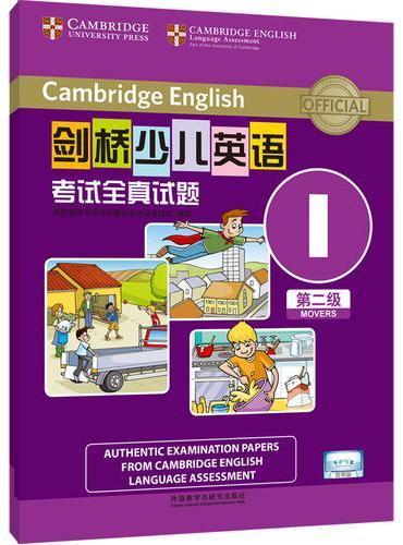 剑桥少儿英语考试全真试题第二级I(音带版)
