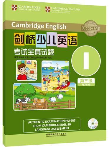 剑桥少儿英语考试全真试题第三级I(配光盘)
