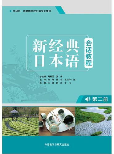 新经典日本语(会话教程)(第二册)