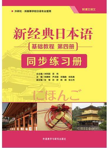 新经典日本语基础教程(第四册)(同步练习册)