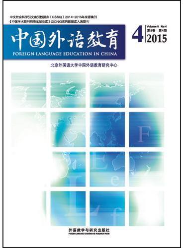 中国外语教育(2015-04)