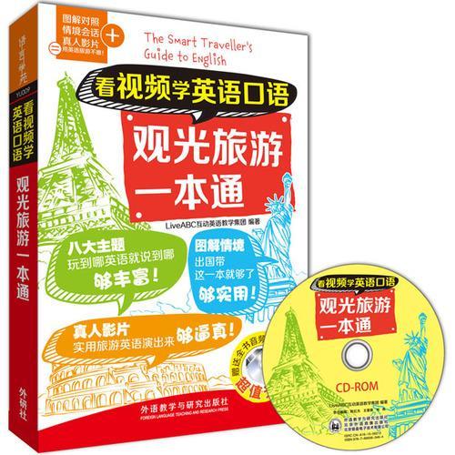 看视频学英语口语观光旅游一本通(看视频学英语口语系列)