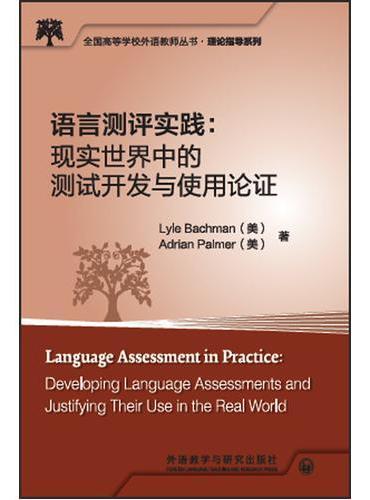 语言测评实践:现实世界中的测试开发与使用论证