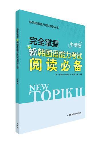 完全掌握新韩国语能力考试(阅读必备)(中高级)