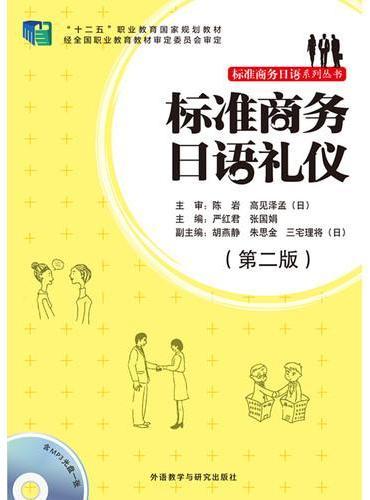 标准商务日语礼仪(第二版)(配MP3光盘)