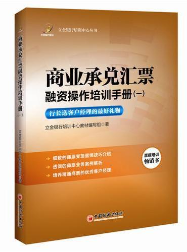 立金银行培训中心丛书 商业承兑汇票融资操作培训手册 1