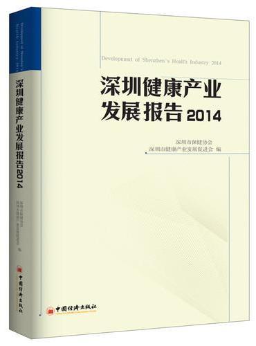 深圳健康产业发展报告 2014