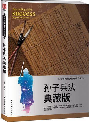 孙子兵法典藏版