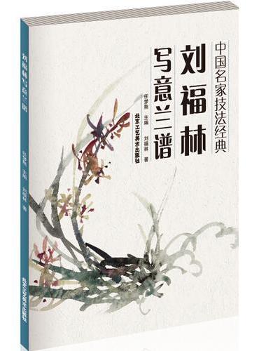 中国名家技法经典 刘福林写意兰谱