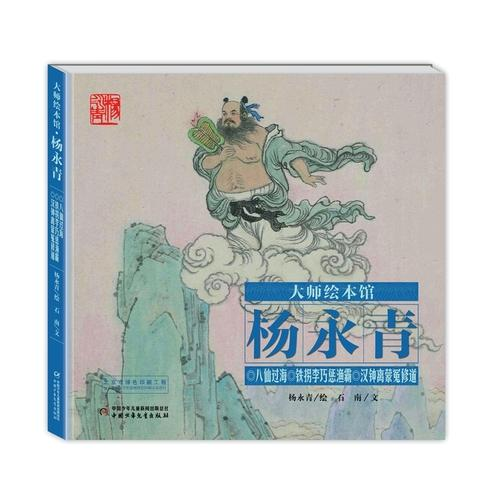 大师绘本馆·杨永青——八仙过海