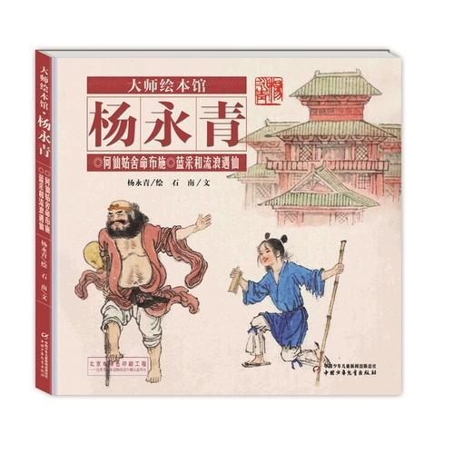 大师绘本馆·杨永青——何仙姑舍命布施