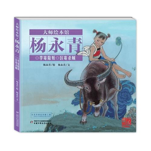 大师绘本馆·杨永青——李寄除妖