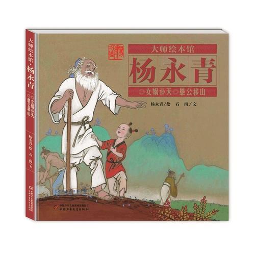 大师绘本馆·杨永青——女娲补天