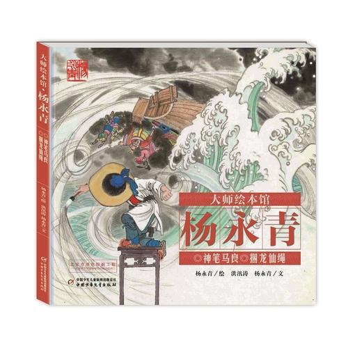 大师绘本馆·杨永青——神笔马良