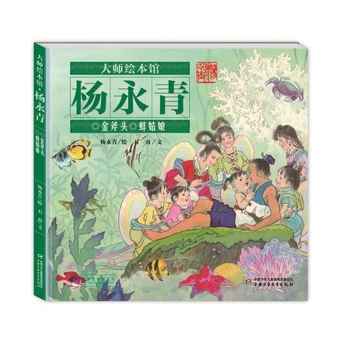 大师绘本馆·杨永青——蚌姑娘