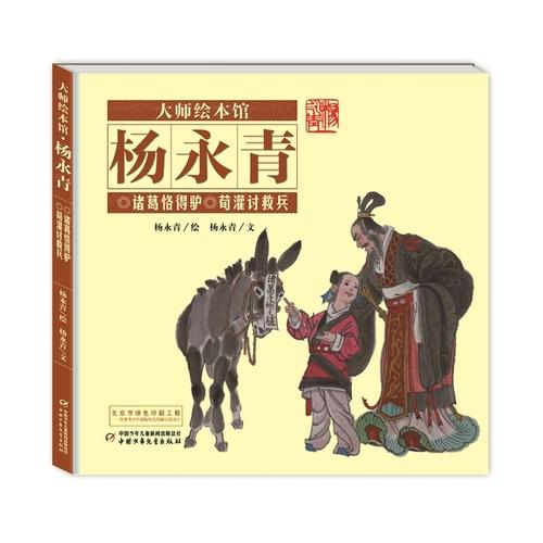 大师绘本馆·杨永青——诸葛恪得驴