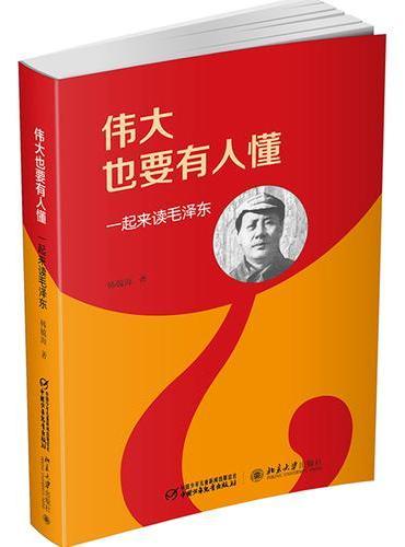 伟大也要有人懂——一起来读毛泽东(平装版)