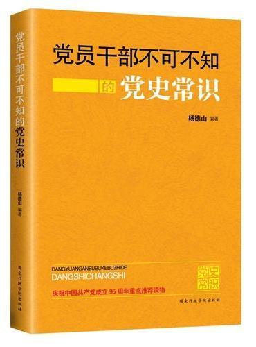 党员干部不可不知的党史常识(2016版)