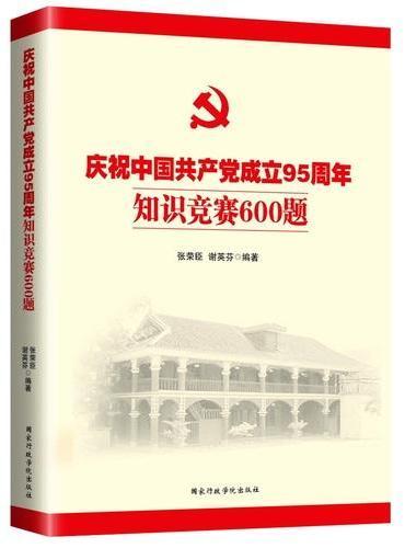 庆祝中国共产党成立95周年知识竞赛600题