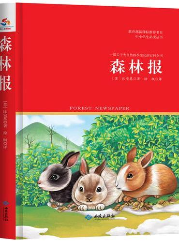 森林报:一部关于大自然四季变化的百科全书 教育部新课标推荐书目 中小学生必读丛书