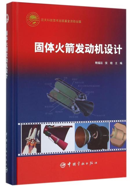 固体火箭发动机设计
