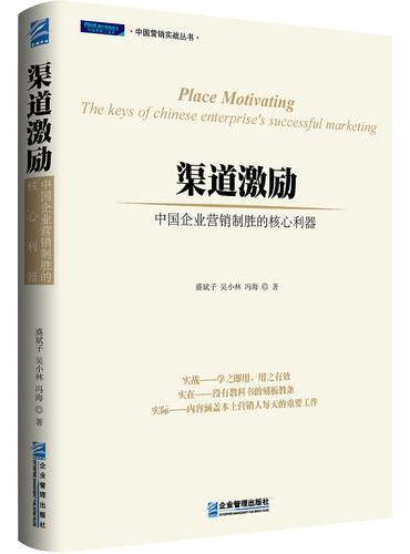 渠道激励:中国企业营销制胜的核心利器(第二版)