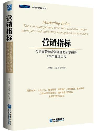 营销指标:公司高管和营销经理必须掌握的120个管理工具(第二版)