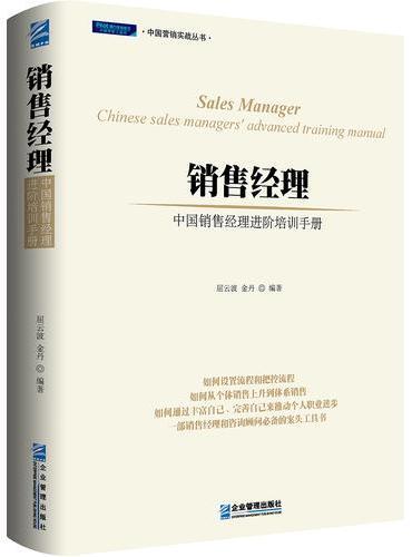 销售经理:中国销售经理进阶培训手册(第二版)