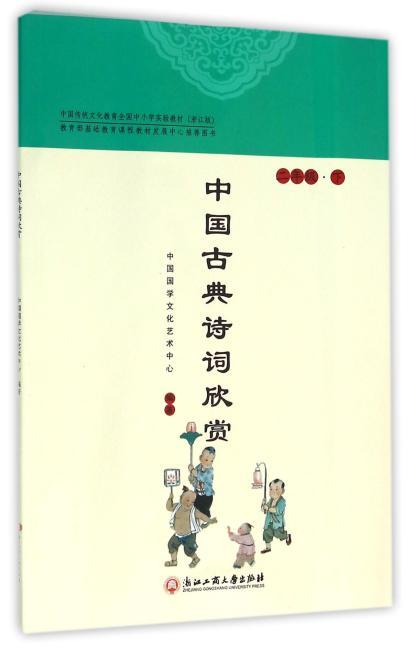 二年级《中国古典诗词欣赏(下)》
