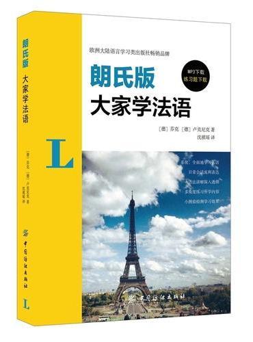 大家学法语:朗氏版