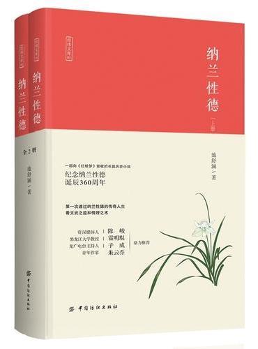 纳兰性德(全2册)