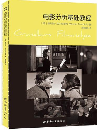 电影分析基础教程