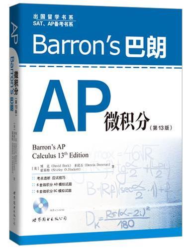 Barron's 巴朗AP微积分(第13版)(含1张CD-ROM)