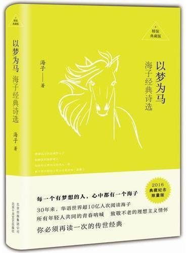 以梦为马:海子经典诗选(精装典藏)