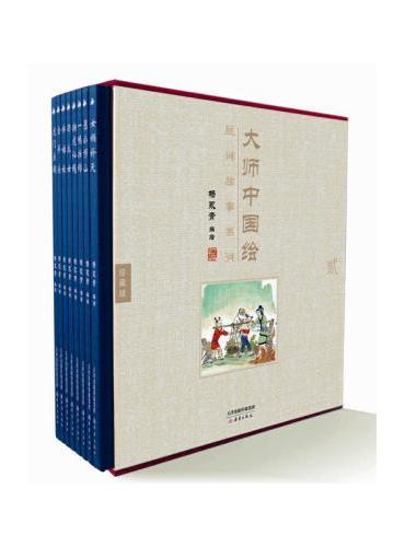 大师中国绘?民间故事系列(全8册)