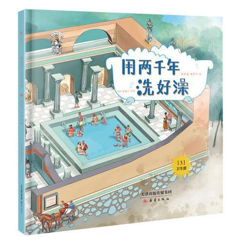 果壳阅读·生活习惯简史——用两千年洗好澡(精装)