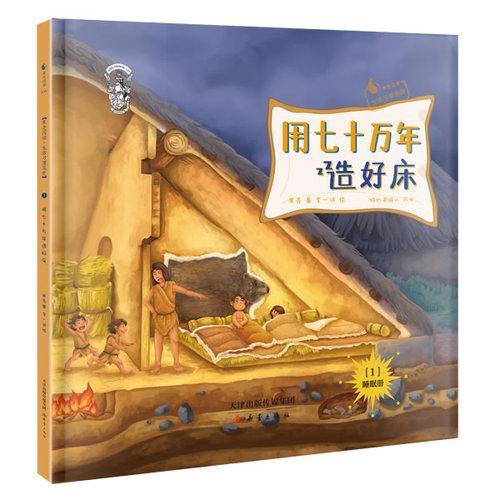 果壳阅读·生活习惯简史——用七十万年造好床(精装)