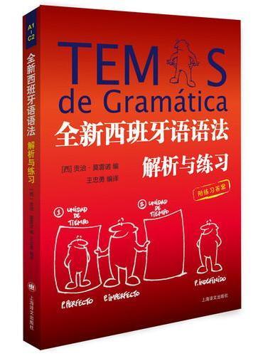 全新西班牙语语法:解析与练习
