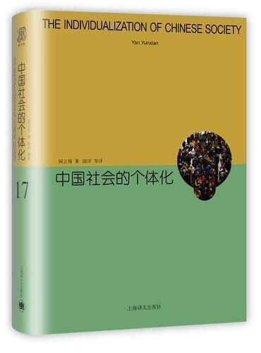 中国社会的个体化(睿文馆)