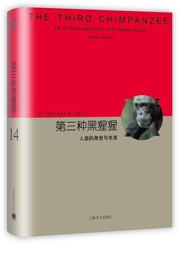 第三种黑猩猩——人类的身世与未来(睿文馆)
