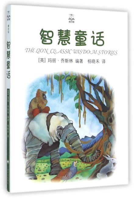 智慧童话(夏洛书屋·精选版)