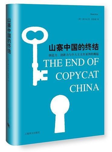 山寨中国的终结
