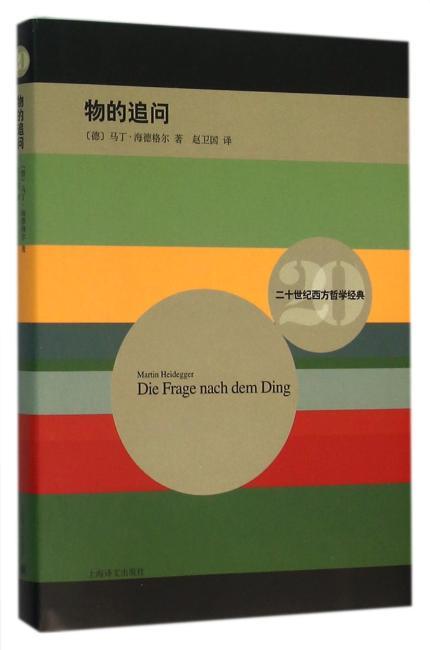 物的追问(二十世纪西方哲学经典)