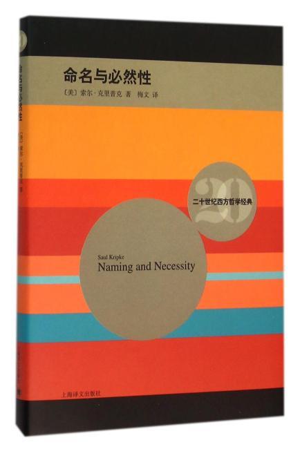 命名与必然性(二十世纪西方哲学经典)