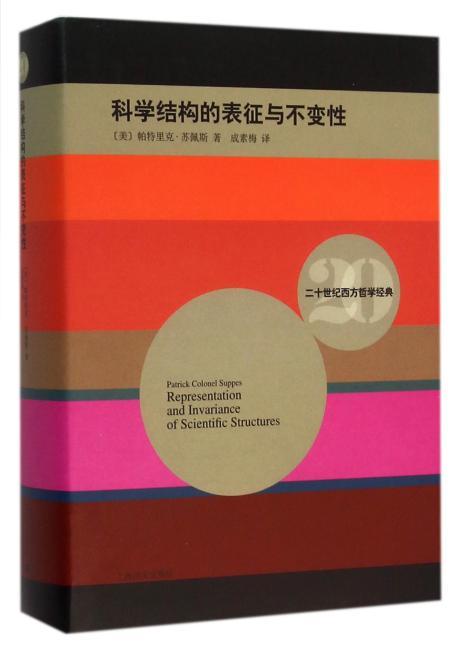 科学结构的表征与不变性(二十世纪西方哲学经典)