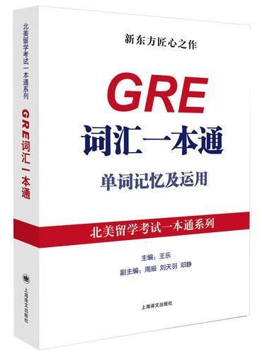 GRE词汇一本通——单词记忆及运用(北美留学考试一本通系列)