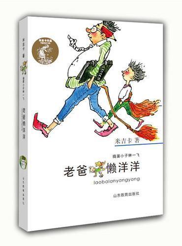 米吉卡 捣蛋小子林一飞系列 老爸懒洋洋 小学生课外读物 家庭校园趣事