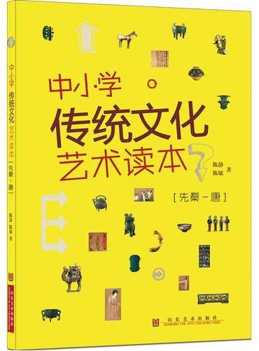 中小学传统文化艺术读本 先秦——唐