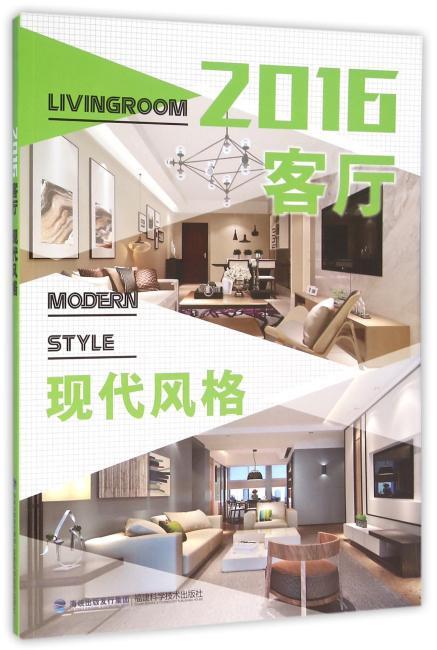 2016客厅  现代风格